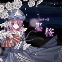 妖夢の篇 - 墨桜